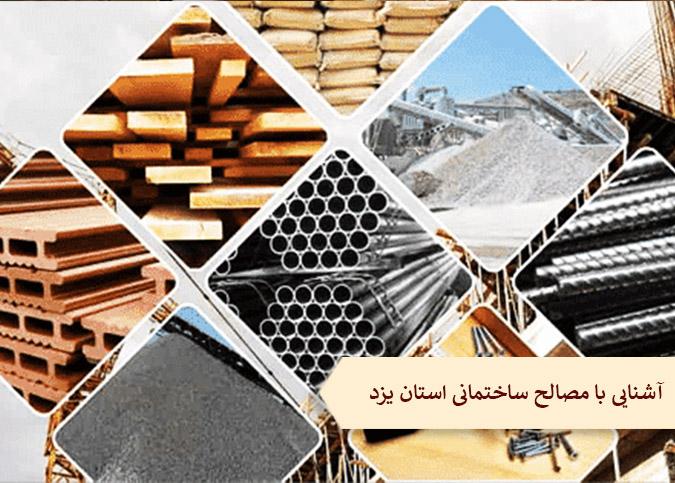 آشنایی با بلوک ساختمانی استان یزد