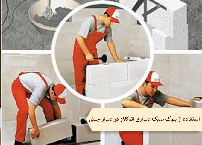 استفاده از بلوک سبک دیواری اتوکلاو در دیوارچینی